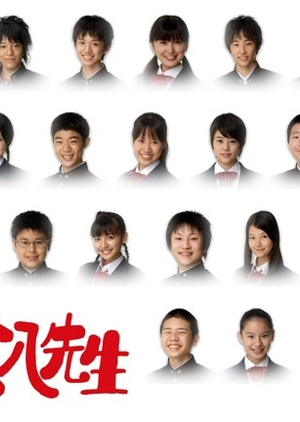 3 nen B gumi Kinpachi Sensei 8 2007 (Japan)