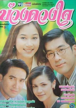 Buang Duang Jai 1997 (Thailand)