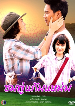 Champoo Garm Marm 2008 (Thailand)