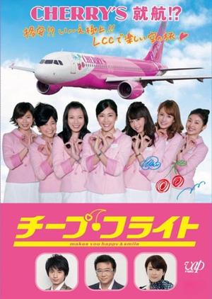 Cheap Flight!! 2013 (Japan)