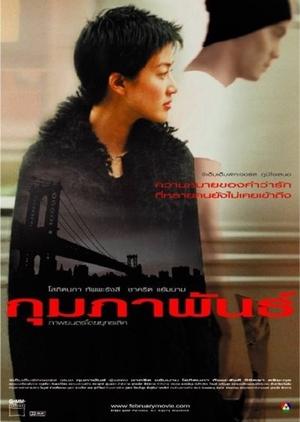 February 2003 (Thailand)