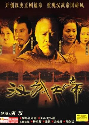 Han Wu Da Di 2005 (China)