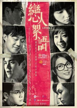 Lover's Discourse 2011 (Hong Kong)