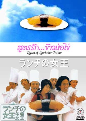 Lunch Queen 2002 (Japan)