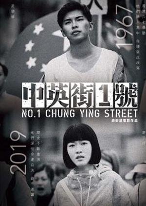 No. 1 Chung Ying Street 2018 (Hong Kong)