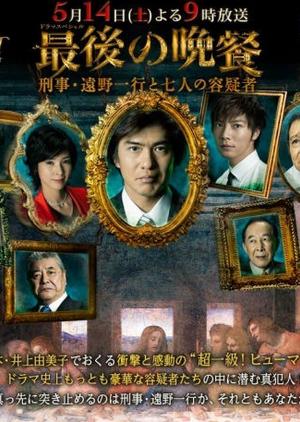 Saigo no Bansan~Keiji Tono Kazuyuki to Shichinin no Yougisha~ 2011 (Japan)