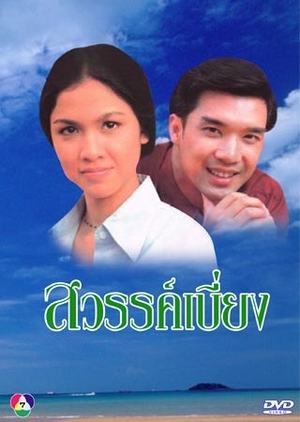 Sawan Biang 1998 (Thailand)