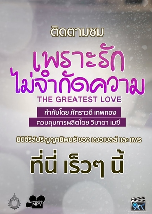 The Greatest Love 2016 (Thailand)