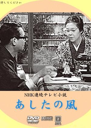 Ashita no Kaze 1962 (Japan)