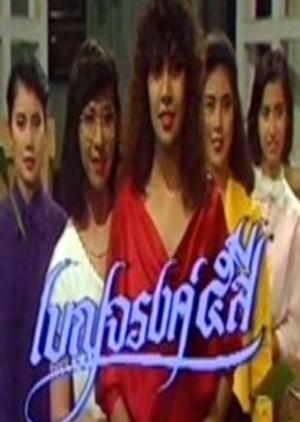 Benjarong 5 See 1985 (Thailand)
