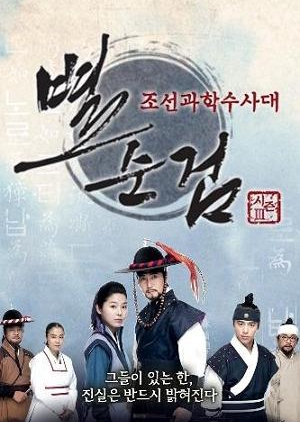 Byul Soon Geom 3 2010 (South Korea)