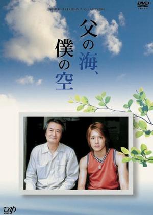 Chichi no Umi, Boku no Sora 2004 (Japan)
