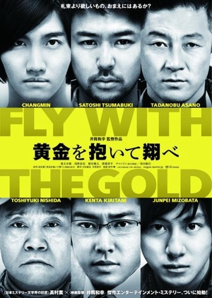 Fly With The Gold 2012 (Japan)