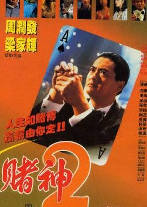 God of Gamblers' Return 1994 (Hong Kong)
