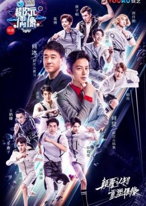 Hyper Dimensional Idol 2017 (China)