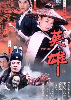 Imperial Guards 2002 (China)