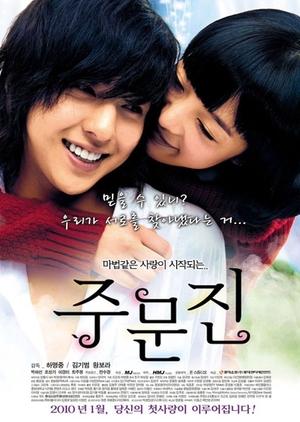 Jumunjin 2010 (South Korea)