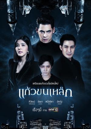 Kaew Khon Lek 2019 (Thailand)