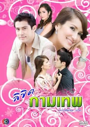 Likit Kammathep 2007 (Thailand)
