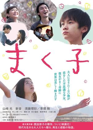 Makuko 2019 (Japan)