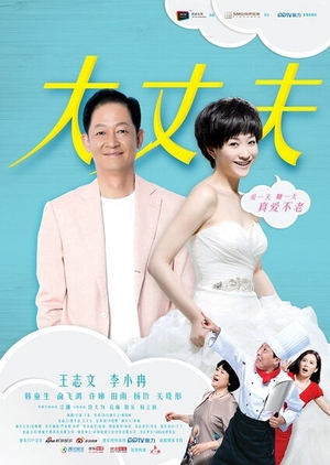 May-December Love 2014 (China)