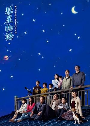 Meteor Story 2007 (Japan)