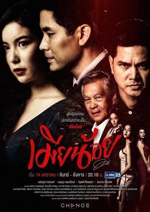 Mia Noi 2019 (Thailand)