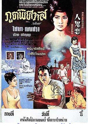 Poot Pitsawat 1964 (Thailand)