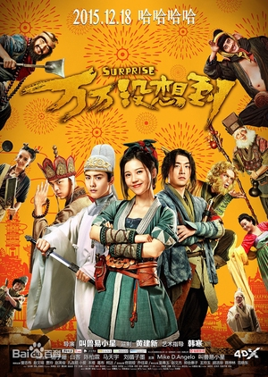Surprise 2015 (China)