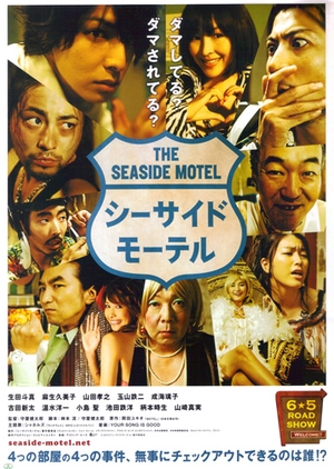 The Seaside Motel 2010 (Japan)
