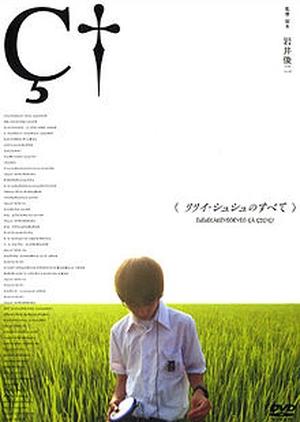 All About Lily Chou Chou 2001 (Japan)