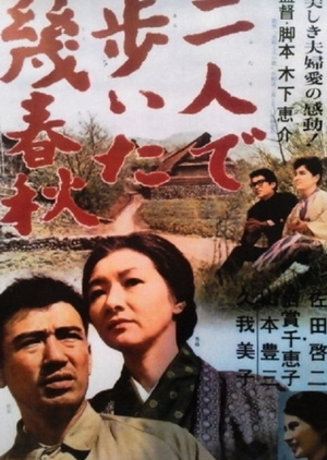 Ballad of a Worker 1962 (Japan)