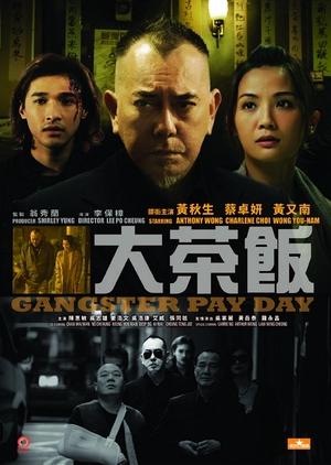 Gangster Payday 2014 (Hong Kong)