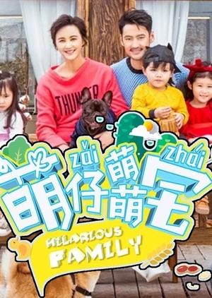 Hilarous Family 2017 (China)