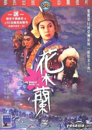 Lady General Hua Mulan 1964 (Hong Kong)