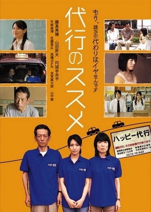 Living in Symbiosis 2009 (Japan)