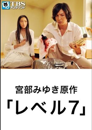 "Miyabe Miyuki ""Gokujou"" Mysteries: Level 7 2012 (Japan)"