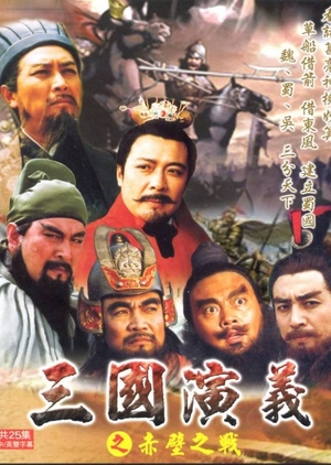 Romance of the Three Kingdoms 1994 (China)
