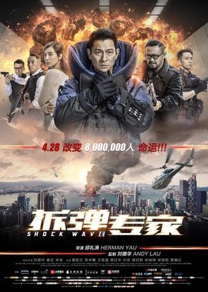 Shock Wave 2017 (Hong Kong)