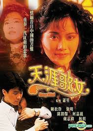 Song Bird 1989 (Hong Kong)