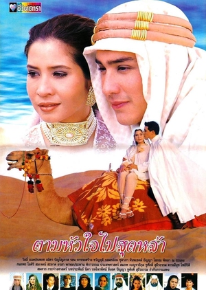 Tam Hua Jai Pai Sood Lah 1997 (Thailand)