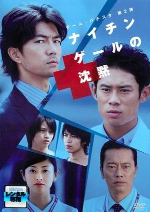 Team Batista SP ~Nightingale no Chinmoku~ 2009 (Japan)