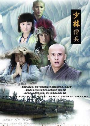 The Shaolin Warriors 2008 (China)