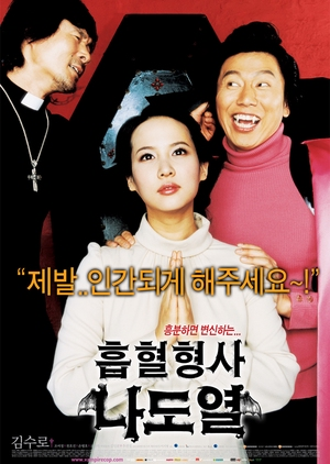 Vampire Cop Ricky 2006 (South Korea)