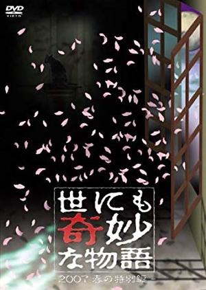 Yonimo Kimyona Monogatari: 2007 Spring Special 2007 (Japan)
