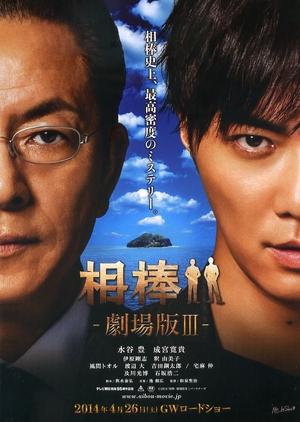 Aibou: The Movie III 2014 (Japan)