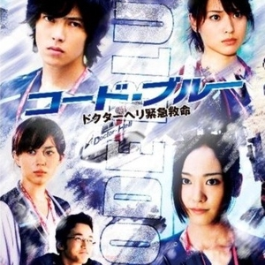 Code Blue 2008 (Japan)