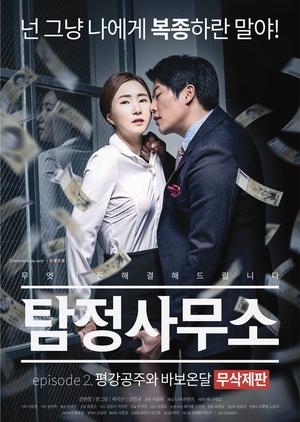 Detective Agency - Ondal the Fool and Princess Pyeonggang 2016 (South Korea)