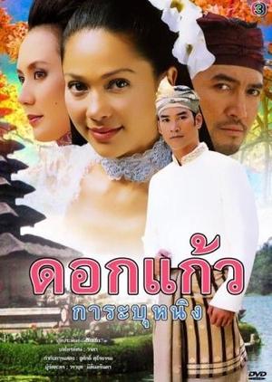 Dok Kaew Karabuning 2000 (Thailand)