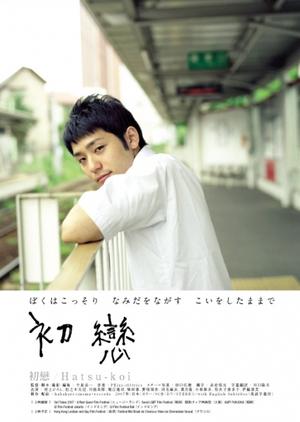 First Love 2007 (Japan)